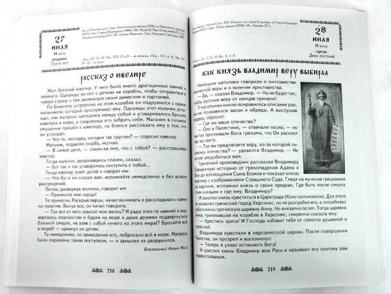 Иллюстрация 1 из 5 для Егорушка. Детский православный календарь на 2010 год | Лабиринт - книги. Источник: Лабиринт