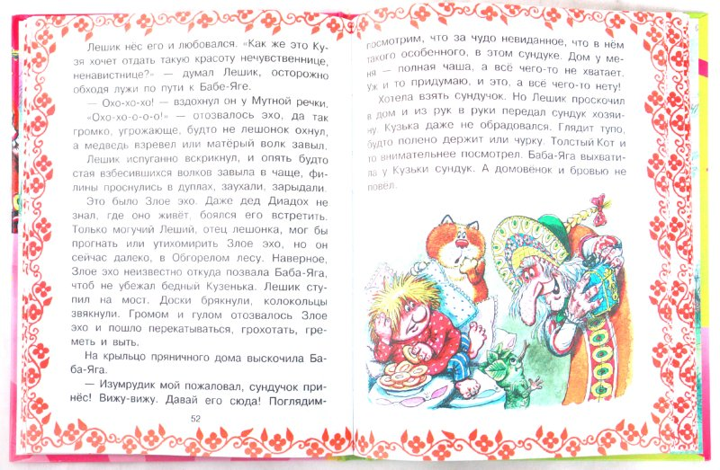 Иллюстрация 1 из 7 для Домовенок Кузька у Бабы-Яги - Татьяна Александрова | Лабиринт - книги. Источник: Лабиринт
