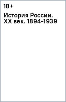 История России. ХХ век. 1894-1939