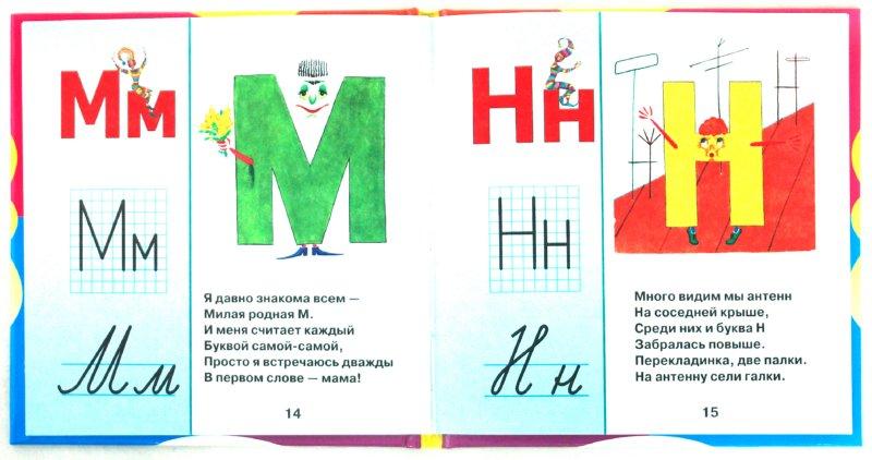 Иллюстрация 1 из 4 для Азбука в картинках - Галина Шалаева | Лабиринт - книги. Источник: Лабиринт