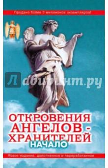 Откровения Ангелов-Хранителей: Начало
