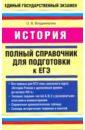 �стория: полный справочник для подготовки к ЕГЭ