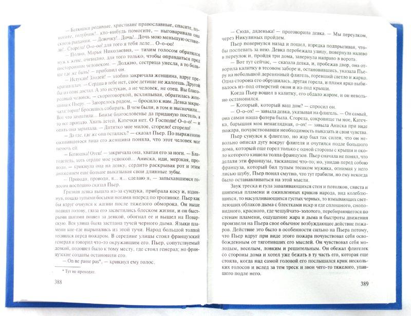 Иллюстрация 1 из 26 для Война и мир. В 2 книгах. Книга 2. Том 3, 4 - Лев Толстой | Лабиринт - книги. Источник: Лабиринт
