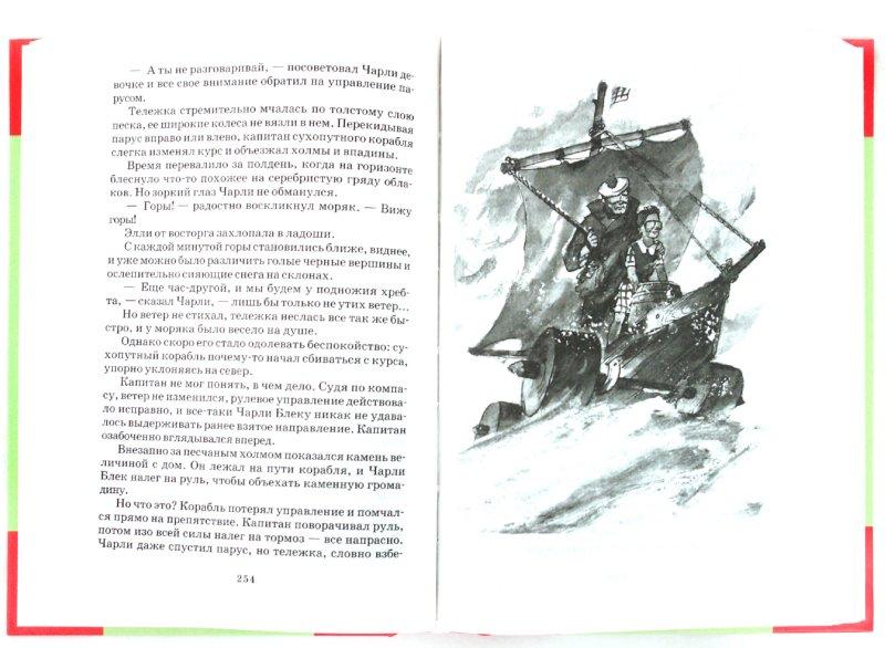 Иллюстрация 1 из 6 для Волшебник Изумрудного города - Александр Волков | Лабиринт - книги. Источник: Лабиринт