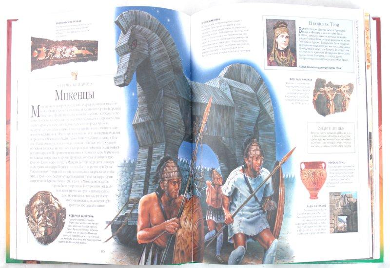 Иллюстрация 1 из 52 для Большая детская энциклопедия истории | Лабиринт - книги. Источник: Лабиринт
