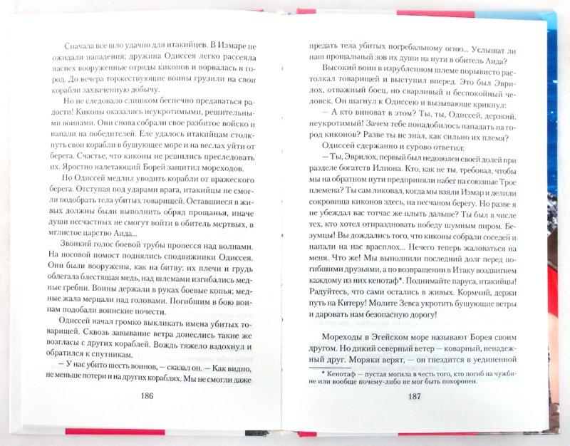 Иллюстрация 1 из 5 для Приключения Одиссея. Троянская война и ее герои - Елена Тудоровская | Лабиринт - книги. Источник: Лабиринт
