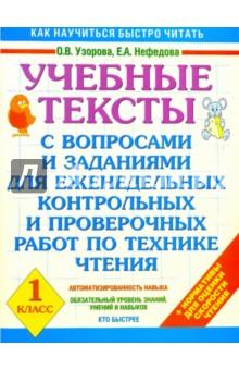 Учебные тексты с вопросами и заданиями для контр. и проверочных работ по технике чтения. 1 класс