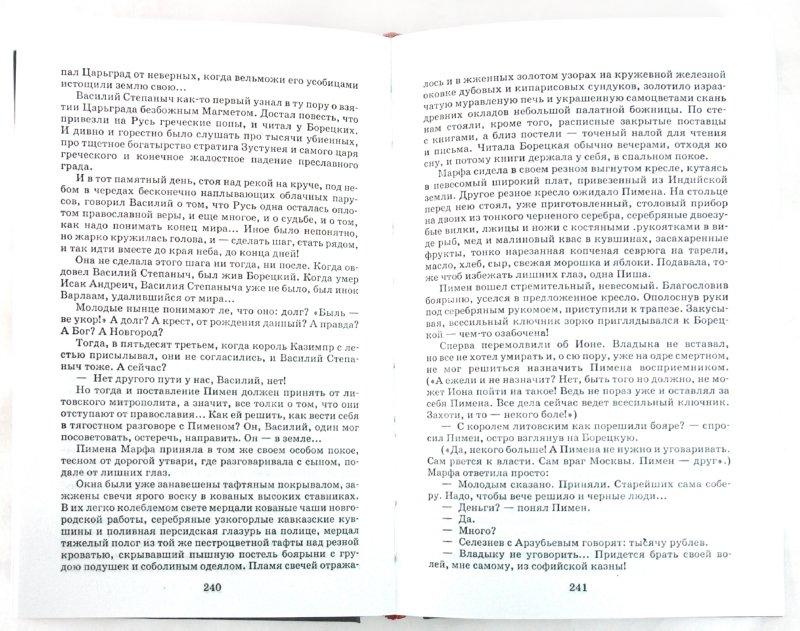 Иллюстрация 1 из 15 для Господин Великий Новгород. Марфа-посадница - Дмитрий Балашов | Лабиринт - книги. Источник: Лабиринт