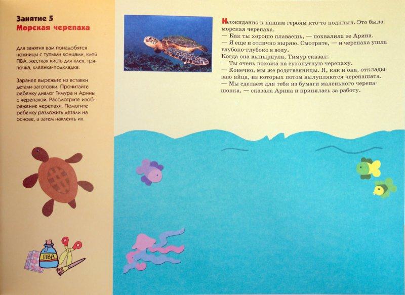 Иллюстрация 1 из 20 для Морские жители. Художественный альбом для занятий с детьми 3-5 лет - Дарья Колдина | Лабиринт - книги. Источник: Лабиринт