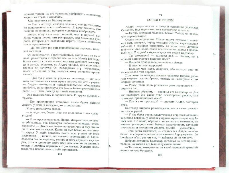 Иллюстрация 1 из 16 для Избранное: Учитель Гнус, или Конец одного тирана; Великосветский прием - Генрих Манн | Лабиринт - книги. Источник: Лабиринт
