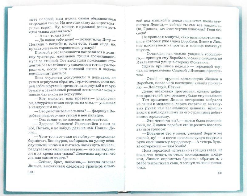 Иллюстрация 1 из 7 для Роковые обстоятельства - Олег Суворов | Лабиринт - книги. Источник: Лабиринт
