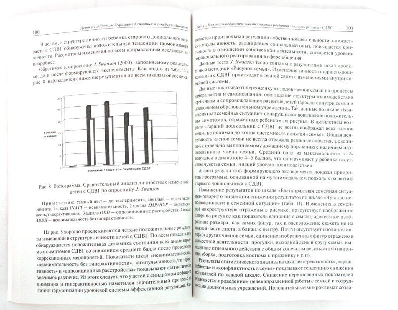 Иллюстрация 1 из 2 для Дети с синдромом дефицита внимания и гиперактивностью - О. Политика | Лабиринт - книги. Источник: Лабиринт