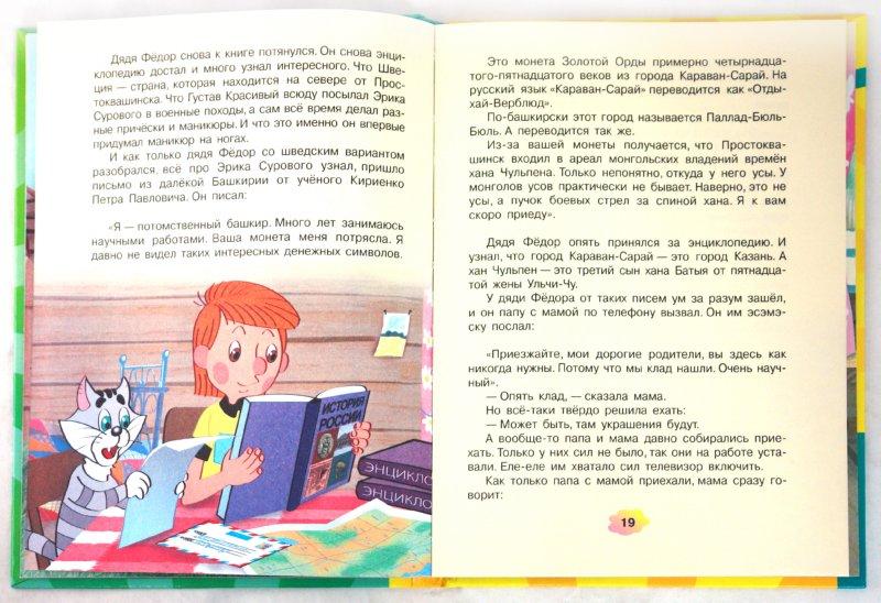 Иллюстрация 1 из 8 для Происшествия в Простоквашино, или Изобретения почтальона Печкина - Эдуард Успенский | Лабиринт - книги. Источник: Лабиринт