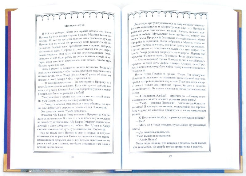 истории о сподвижниках пророка pdf