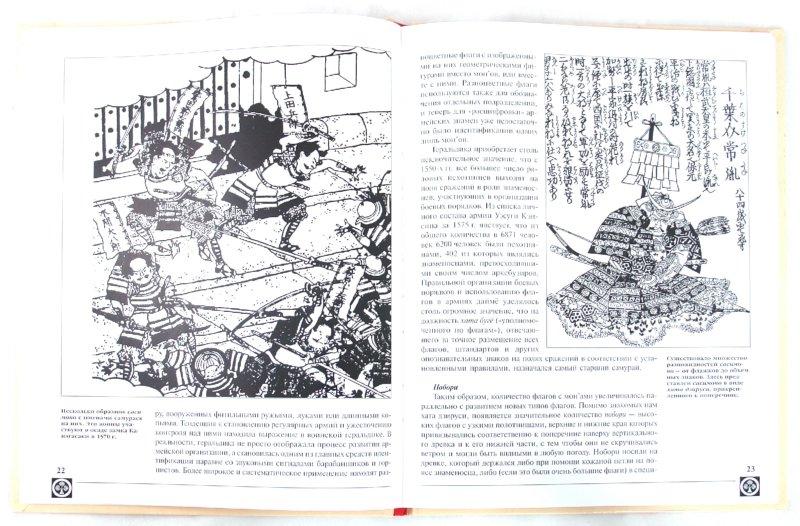 Иллюстрация 1 из 16 для Символика японских самураев - Стивен Тернбулл | Лабиринт - книги. Источник: Лабиринт