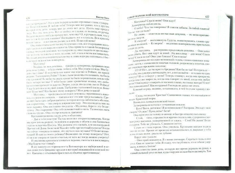 Иллюстрация 1 из 17 для Собор Парижской Богоматери. Пьесы. Стихотворения - Виктор Гюго | Лабиринт - книги. Источник: Лабиринт
