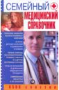 Семейный медицинский справочник: 6500 советов, Артамонов Арсений