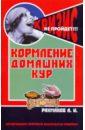Рахманов Александр Иванович Кормление домашних кур добавки для кур