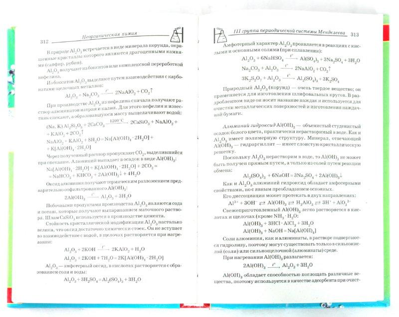 Иллюстрация 1 из 11 для Химия. Новейший универсальный справочник школьника и студента - Марина Матвеева | Лабиринт - книги. Источник: Лабиринт