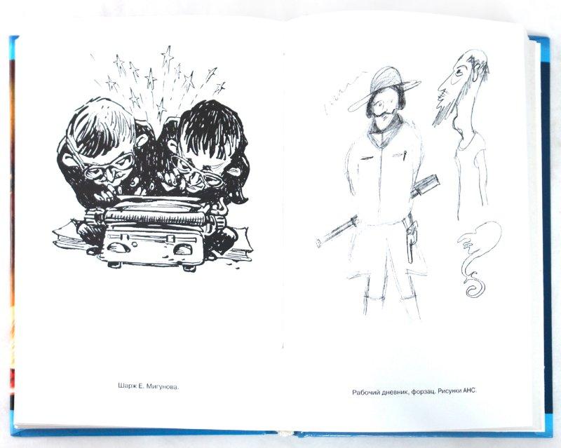 Иллюстрация 1 из 37 для Неизвестные Стругацкие. Письма. Рабочие дневники - Стругацкий, Стругацкий | Лабиринт - книги. Источник: Лабиринт