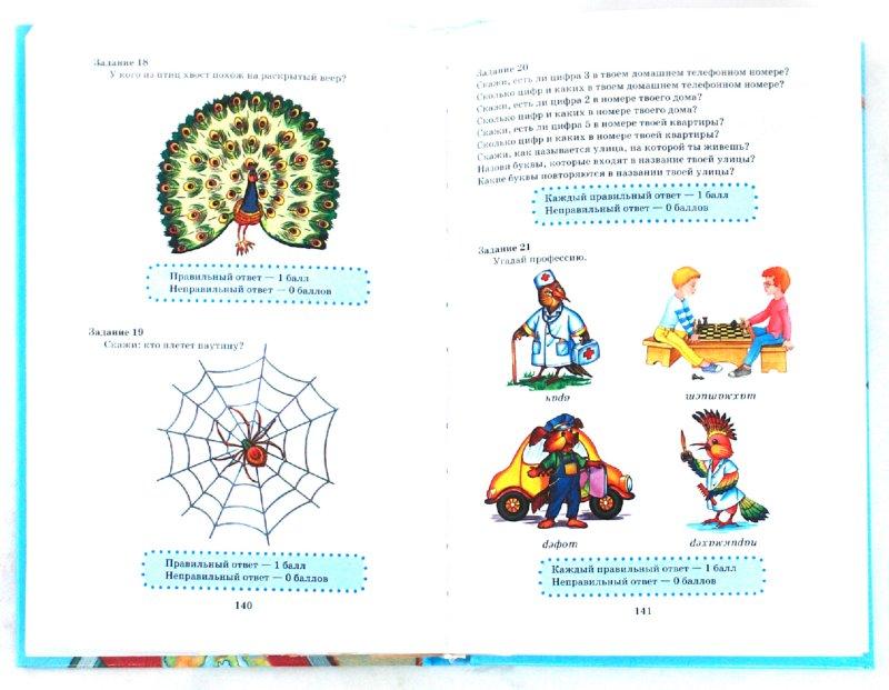 Иллюстрация 1 из 12 для Как определить интеллект ребенка? - Галина Шалаева | Лабиринт - книги. Источник: Лабиринт
