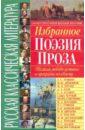 Русская классическая литература. Избранное: поэзия, проза