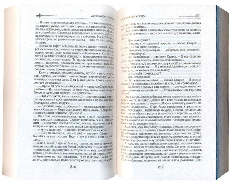 Иллюстрация 1 из 3 для Сварог. Нечаянный король - Александр Бушков | Лабиринт - книги. Источник: Лабиринт