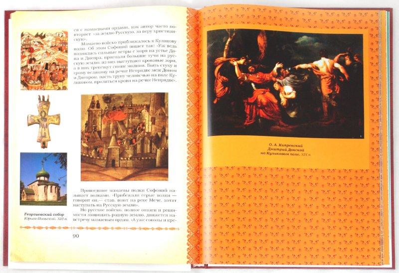 Иллюстрация 1 из 35 для Сказания о Земле Русской - Ирина Токмакова | Лабиринт - книги. Источник: Лабиринт