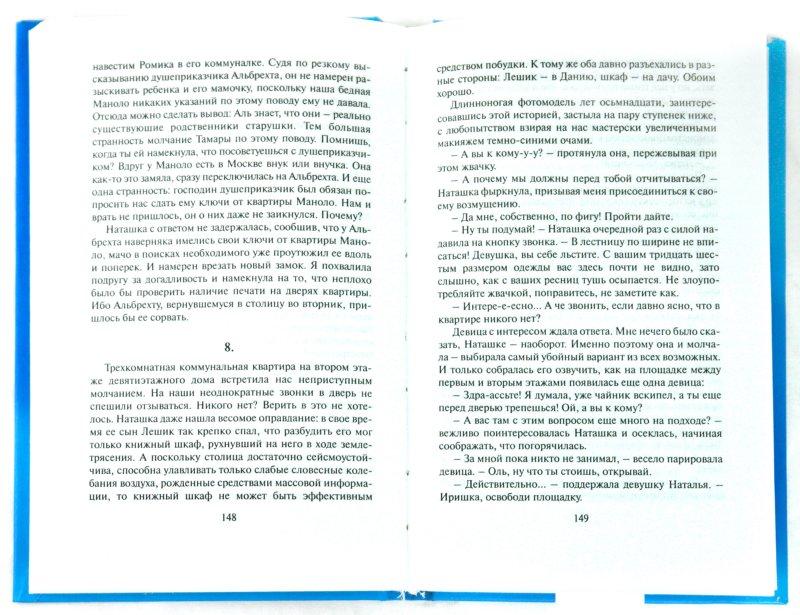 Иллюстрация 1 из 6 для Крестовый поход в лабиринт - Валентина Андреева | Лабиринт - книги. Источник: Лабиринт