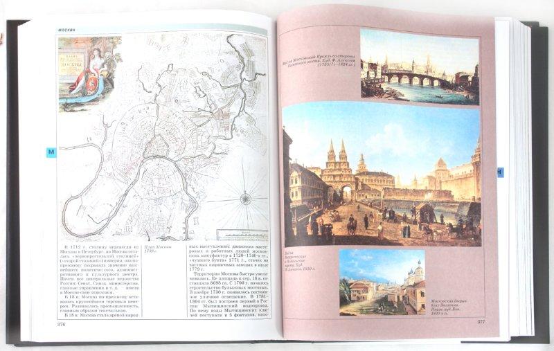 Иллюстрация 1 из 7 для Российская империя | Лабиринт - книги. Источник: Лабиринт