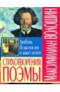 Волошин Максимилиан Александрович Стихотворения. Поэмы максимилиан волошин поэты русского склада