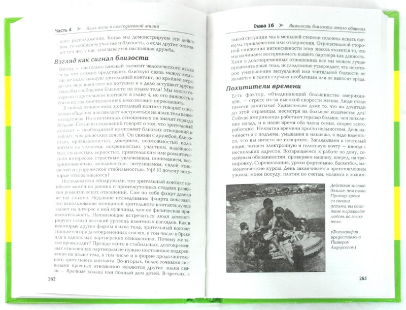 Иллюстрация 1 из 9 для Как читать язык тела и жестов - Питер Андерсен | Лабиринт - книги. Источник: Лабиринт