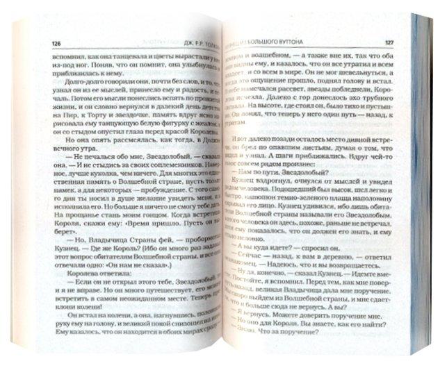 Иллюстрация 1 из 6 для Кузнец из Большого Вуттона и другие истории - Толкин Джон Рональд Руэл | Лабиринт - книги. Источник: Лабиринт