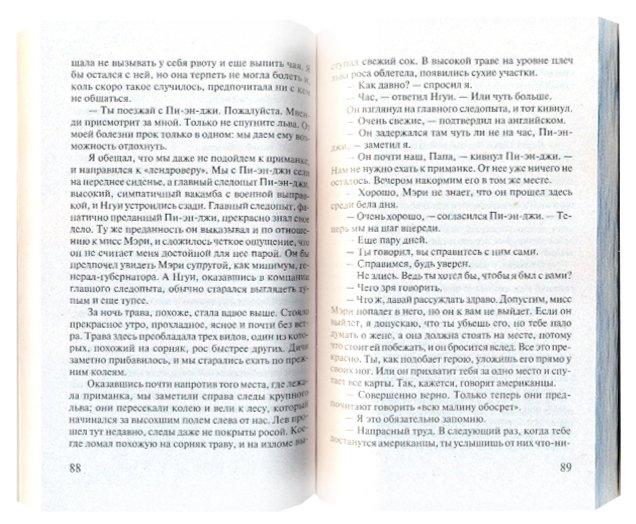 Иллюстрация 1 из 5 для Лев мисс Мэри - Эрнест Хемингуэй | Лабиринт - книги. Источник: Лабиринт