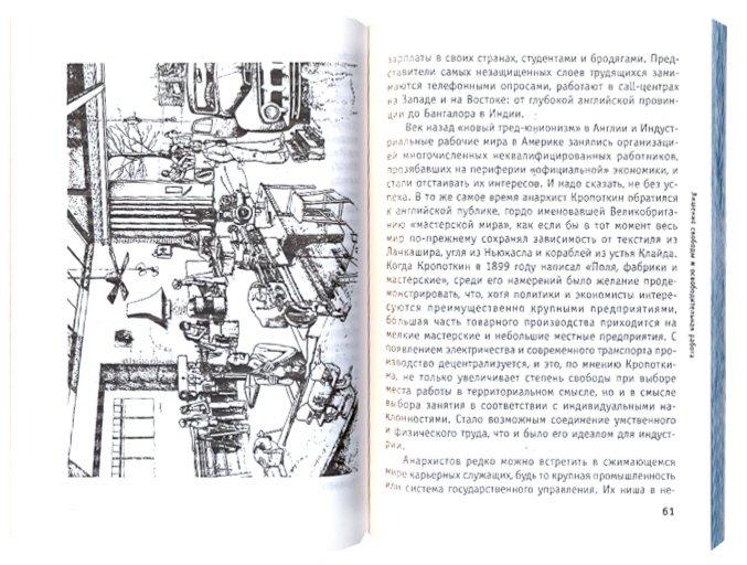 Иллюстрация 1 из 9 для Анархизм. Очень краткое введение - Колин Вард | Лабиринт - книги. Источник: Лабиринт
