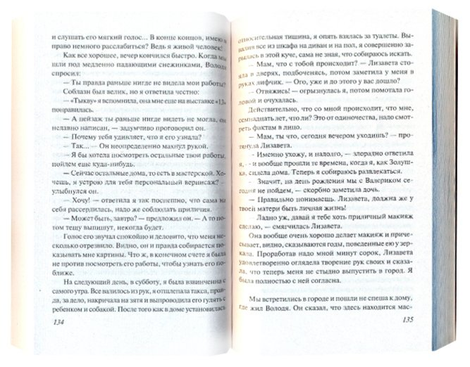 Иллюстрация 1 из 5 для Розы для киллера - Наталья Александрова | Лабиринт - книги. Источник: Лабиринт