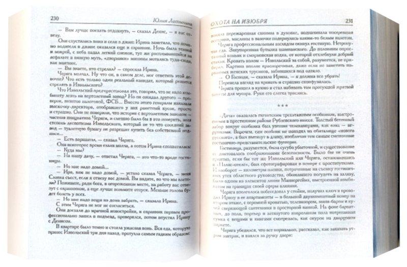 Иллюстрация 1 из 9 для Охота на изюбря - Юлия Латынина | Лабиринт - книги. Источник: Лабиринт