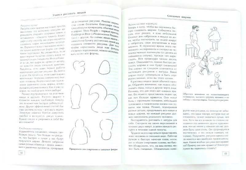 Иллюстрация 1 из 7 для Учимся рисовать людей, делать шаржи и карикатуры - Марк Линлей | Лабиринт - книги. Источник: Лабиринт
