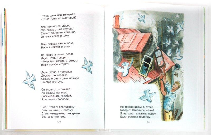 Иллюстрация 1 из 23 для Лучшие сказки и стихи для малышей | Лабиринт - книги. Источник: Лабиринт