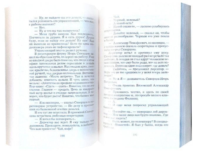 Иллюстрация 1 из 6 для 512 килобайт долларов - Наталья Андреева | Лабиринт - книги. Источник: Лабиринт