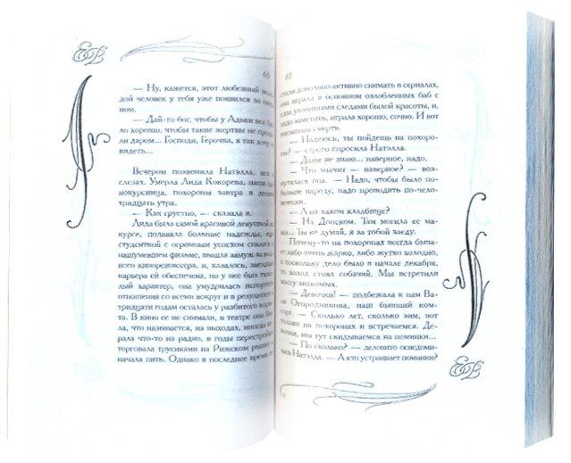 Иллюстрация 1 из 7 для Зеленые холмы Калифорнии - Екатерина Вильмонт | Лабиринт - книги. Источник: Лабиринт
