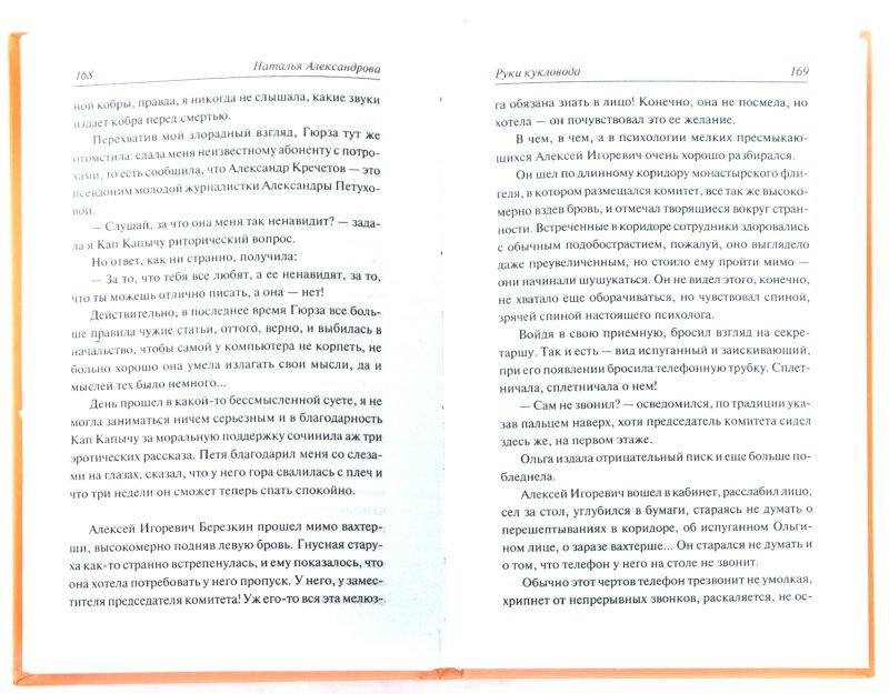Иллюстрация 1 из 5 для Руки кукловода - Наталья Александрова | Лабиринт - книги. Источник: Лабиринт