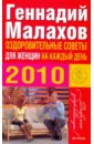 Оздоровительные советы для женщин на каждый день 2010 года, Малахов Геннадий Петрович