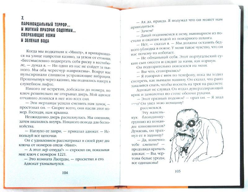 Иллюстрация 1 из 30 для Страх и отвращение в Лас-Вегасе: Дикое путешествие в Сердце Американской Мечты - Хантер Томпсон | Лабиринт - книги. Источник: Лабиринт