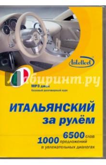 Итальянский за рулем (CDmp3)