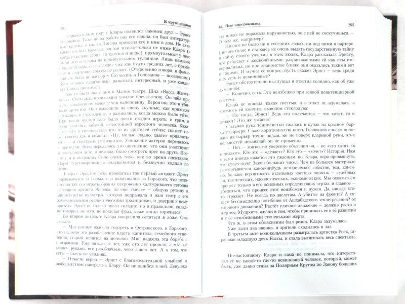 Иллюстрация 1 из 5 для В круге первом - Александр Солженицын | Лабиринт - книги. Источник: Лабиринт