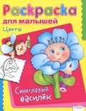 Раскраска для малышей: Цветы. Синеглазый василек