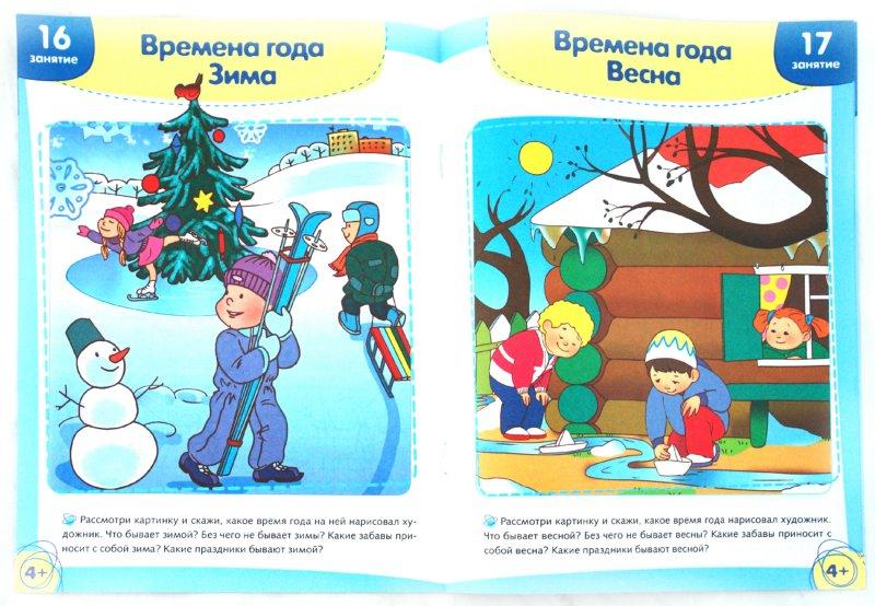 Иллюстрация 1 из 29 для Умный ребёнок. Развиваем речь. 4+ - Т. Давыдова | Лабиринт - книги. Источник: Лабиринт