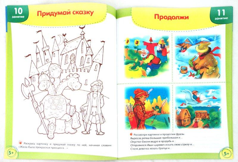 Иллюстрация 1 из 23 для Умный ребёнок 5+. Развиваем речь - Т. Давыдова | Лабиринт - книги. Источник: Лабиринт