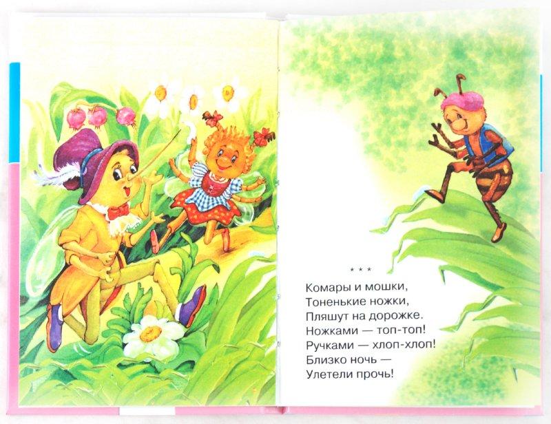 Иллюстрация 1 из 17 для Ладушки | Лабиринт - книги. Источник: Лабиринт